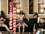 ①KTV包厢眼罩情趣女郎口罩哥疯狂输出 沙发上残留着性爱的气味